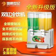 雙缸冷熱兩用攪拌型商用飲料機WF-A88 商用冷飲機 冷飲機奶茶果汁