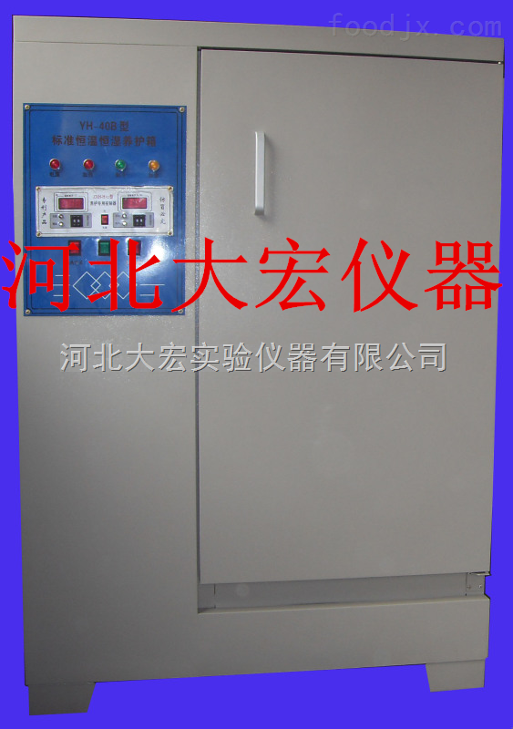 YH-60B砼试件标准养护箱