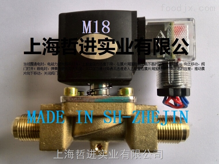 m18-3-上海电磁阀m18-3带发光二极管