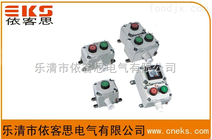 LA53-2防爆控制按钮/铝合金防爆控制按钮