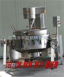 300L300L全不锈钢电加热搅拌夹层锅 行星搅拌夹层锅 炒芝麻专用炒锅