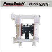PB50-P**-AUS10-台湾 PumpSmith PB50 2 聚丙烯(PP) 气动双隔膜泵 (未税运) 举报