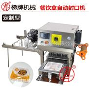 广州梯牌 快餐自动封口机餐盒封膜机铝箔盒封口机厂家定做