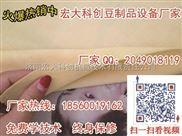 山东泰安豆腐皮机器加工豆腐皮机器豆腐皮机器价格豆腐皮机视频