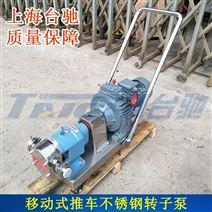 移动式推车转子泵不锈钢凸轮转子泵移动输送泵