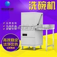 河南洛阳商用小型不锈钢全自动洗碗机多少钱一台