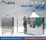 天然气蒸汽式酿酒设备