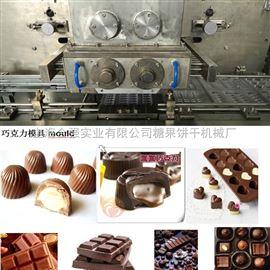 HQ-50型巧克力澆注生產線 雙色巧克力生產線設備 微型巧克力成型機