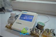 GYW-1M草莓酱水分活度测定仪