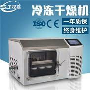 可编程小型真空冷冻干燥机