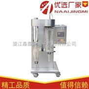 上海实验室小型喷雾干燥机,