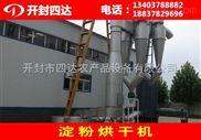 四达供应日产20吨红薯淀粉生产设备