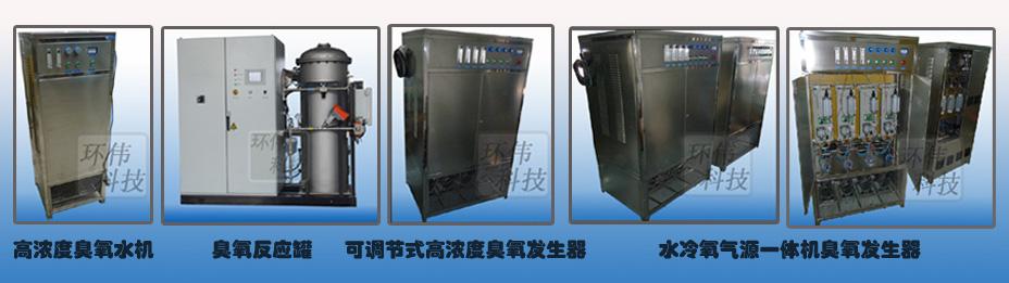 瓶装水臭氧发生器的应用及投加