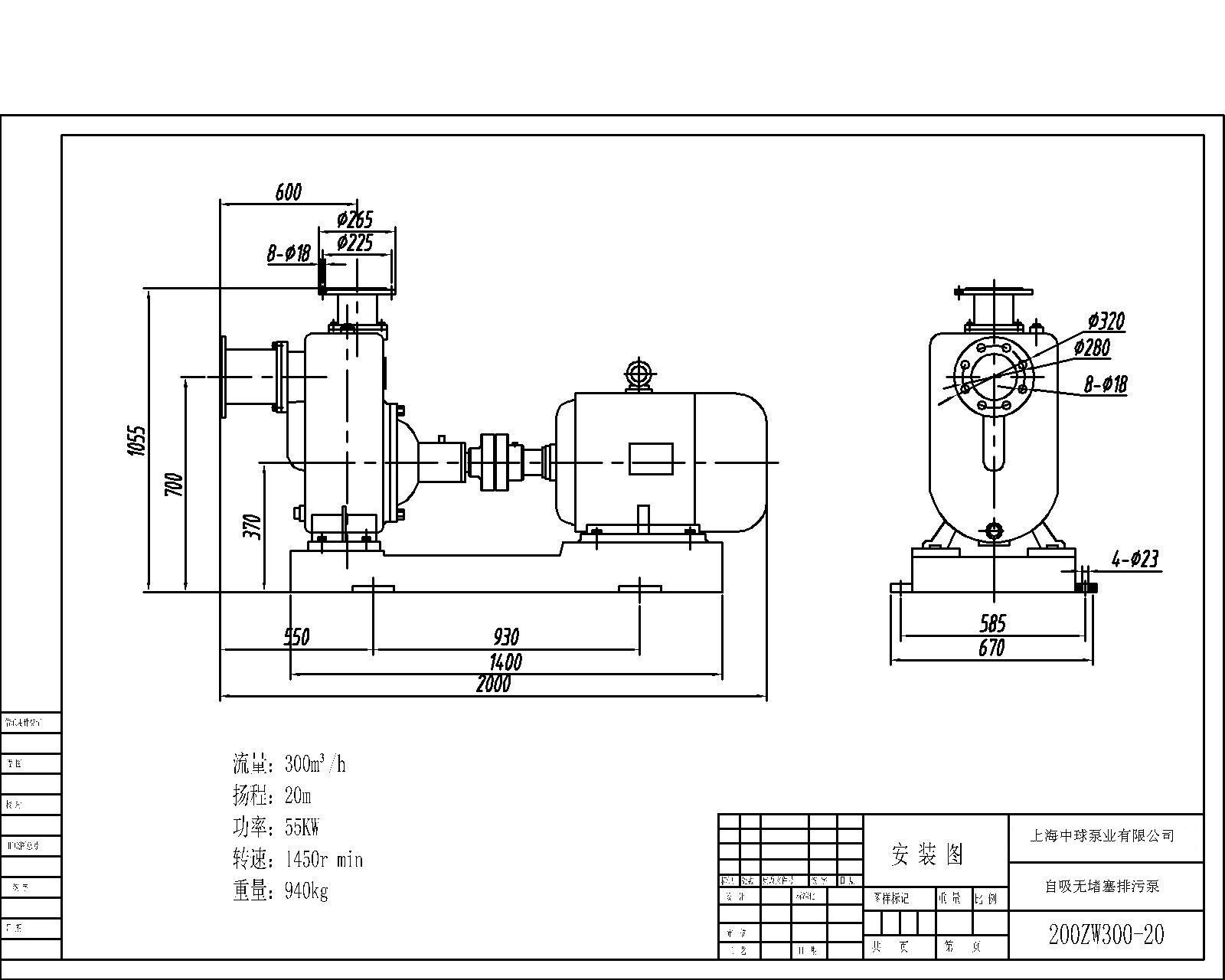 200zw280-28无堵塞自吸排污泵-产品报价-上海中球泵业