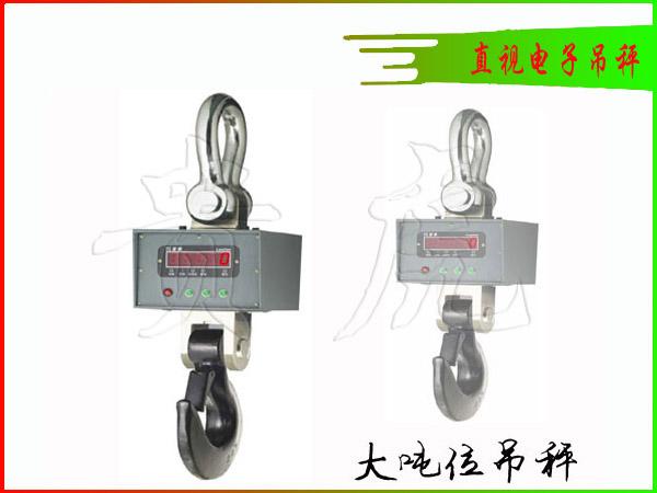 20T电子吊磅,30吨电子吊钩磅