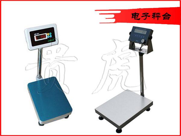 200公斤落地式电子称,300公斤台秤精度20g