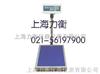 TCS铜川电子计价台秤,计价电子称特价供应