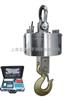 OCS-6000F广西电子吊秤,广西电子吊秤5吨,广西电子吊秤报价