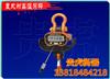 2吨电子吊秤自重,电子无线吊秤型号OCS,国标直视电子吊秤价格
