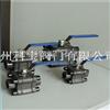 Q61F-320/420P锻钢高压焊接球阀1/2-3寸
