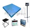 OCS-XC-B电子磅秤,小地磅,3吨地磅秤