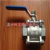三片式国标重型丝扣球阀 2-1/2寸 CF8-Q11F